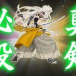【刀剣乱舞】メガネスーパー長野若槻店が「小狐丸来いよ特別セール」を開催!
