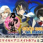 【刀剣乱舞】コラボカフェのメニュー、限定グッズが公開!