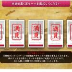【刀剣乱舞】3月中旬にサーバー増設決定!満員状態の解放