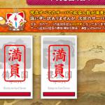 【刀剣乱舞】次回サーバー増設は4月中旬予定!