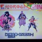 【刀剣乱舞】TBS「はやチャン!」内で刀剣乱舞が紹介されました!