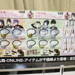 【刀剣乱舞】かんざし型ボールペンと家紋ヘアゴムが公開に!