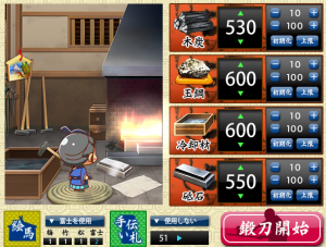 絵馬富士鍛刀2