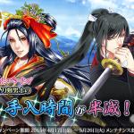 【刀剣乱舞】新マップ「京都」の実装日が4月21日に決定しました!