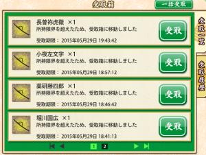 長曽祢虎徹ドロップ2