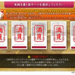 【刀剣乱舞】次回サーバー増設日は4/24に決定!