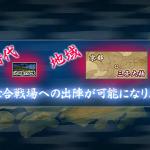 【刀剣乱舞】6-1「京都/市中」を攻略しました!