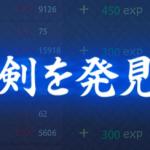 【刀剣乱舞】6-1でドロップが確認されているレア刀剣一覧