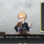 【刀剣乱舞】地下50階まで到達!博多藤四郎入手しました!