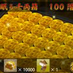 【刀剣乱舞】「地下に眠る千両箱」100階制覇しました!