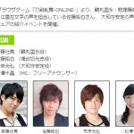 【刀剣乱舞】ワンホビステージに斉藤壮馬 、佐藤拓也、市来光弘が出演!
