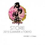 【刀剣乱舞】2015夏に東京でとうらぶストアがオープン予定!