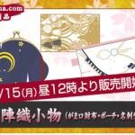 【刀剣乱舞】ファミマとタイアップの「西陣織小物」が受注生産で再販決定!