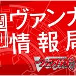 【刀剣乱舞】7月14日のヴァンガードのニコ生に榎木淳弥、濱健人が出演
