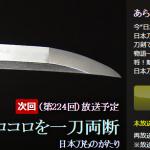【刀剣乱舞】7月8日放送の「歴史秘話ヒストリア」で日本刀特集!