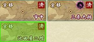 出撃/池田屋二階