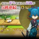 【刀剣乱舞】新景趣第二弾「日常の庭・おにぎり」が追加に!