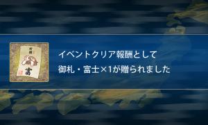 マップ4富士