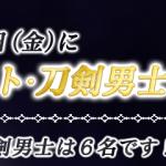 【刀剣乱舞】ミュージカルのキャスト発表が8月21日に行われます!