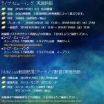 【刀剣乱舞】ミュージカルのライブビューイングと動画配信が決定!