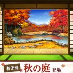 【刀剣乱舞】新景趣「秋の庭」を購入しました!