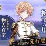 【刀剣乱舞】10/29から始まるイベントで物吉貞宗が先行登場!