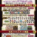 【刀剣乱舞】とうらぶカフェで販売予定のグッズの新規イラストが公開に!