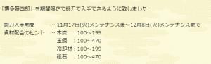 11/17メンテ3