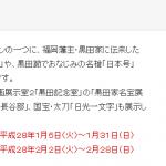 【刀剣乱舞】2016年1月5日よりへし切り長谷部が福岡市博物館で公開に!