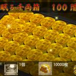 【刀剣乱舞】イベント「地下に眠る千両箱 其の三」地下100階到達しました!