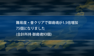 連隊戦10