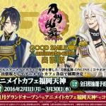 【刀剣乱舞】アニメイトカフェ福岡天神で開催決定!期間は2016年2月1日〜3月30日