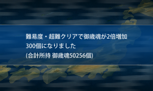 連隊戦25