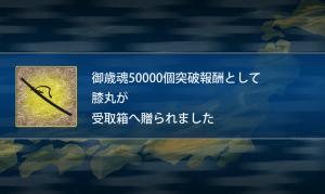 連隊戦26