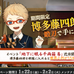 【刀剣乱舞】博多藤四郎が鍛刀で入手可能に!実践レシピ