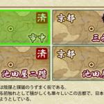 【刀剣乱舞】主要に新しい任務が4つ追加になりました!