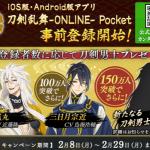 刀剣乱舞-ONLINE- Pocketの事前登録者数に応じて、三日月・小狐丸・新刀剣男士がもらえる!