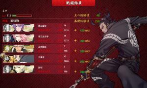 戦力拡充4