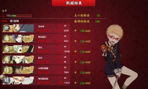 戦力拡充6