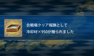 戦力拡充9