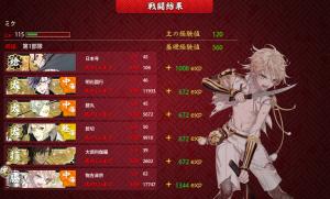 戦力拡充12