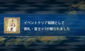 戦力拡充21