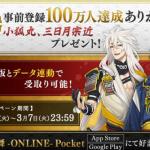 【刀剣乱舞】新刀剣男士「数珠丸恒次」は5月のイベントで先行実装予定!