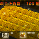 【刀剣乱舞】イベント「地下に眠る千両箱」100階まで到達しました!