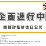 【刀剣乱舞】みんなのくじ~タオルの陣~が企画進行中!