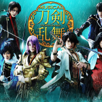 【刀剣乱舞】ミュージカル『刀剣乱舞』秋の新作公演に当選しました!