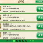 【刀剣乱舞】「地下に眠る千両箱 易」其の6の1週目攻略しました!