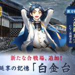 【刀剣乱舞】7-2「江戸/白金台」が実装に!敵の強さ・推奨レベルなど攻略まとめ