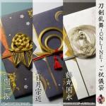 【刀剣乱舞】刀剣男士モチーフのご祝儀袋が予約開始に!