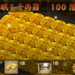 【刀剣乱舞】「地下に眠る千両箱其の7」を地下100階まで攻略しました!
